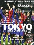週刊サッカーマガジン増刊 FC東京J1昇格記念号 2012年 1/10号 [雑誌]