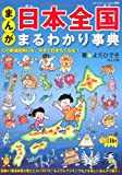 まんが日本全国まるわかり事典 (ブティック・ムック No. 898)
