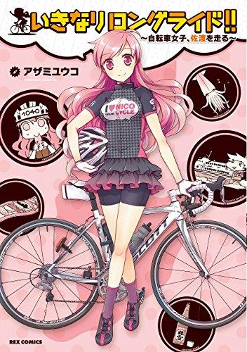 いきなりロングライド!!~自転車女子、佐渡を走る~ (IDコミックス REXコミックス) -