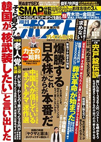 週刊ポスト 2016年 1/29 号 [雑誌]