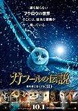 ガフールの伝説 (ザック・スナイダー 監督) [DVD]