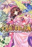失恋竜と契約の花嫁 -指先から恋の魔法- (B's‐LOG文庫)