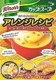 クノールカップスープ アレンジレシピ