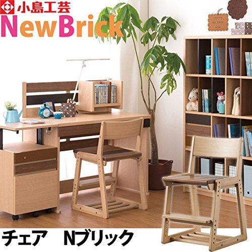 小島工芸 ニューブリック チェア Nブリック