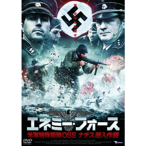 エネミー・フォース 米軍特殊部隊OSS ナチス潜入作戦 LBX-534 [DVD]