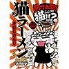 猫ラーメンSPECIAL (BLADE COMICS EX)