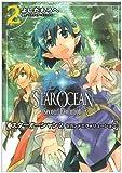 スターオーシャン2セカンドエヴォリューション 2 (電撃コミックス)