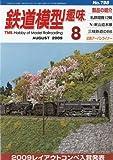 鉄道模型趣味 2009年 08月号 [雑誌]