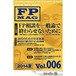ファイナンシャル・プランナー・マガジン Vol.006(2014年夏号): Information Magazine of the FP,by the FP,for the FP (FPマガジン)