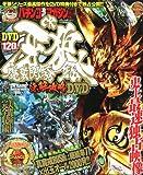 CR牙狼 魔戒閃騎鋼 速解攻略DVD 2012年 4/19号 [雑誌]