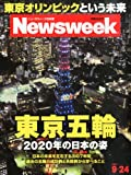 Newsweek (ニューズウィーク日本版) 2013年 9/24号 [東京五輪]