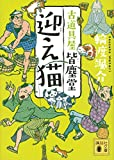 迎え猫 古道具屋 皆塵堂 (講談社文庫)