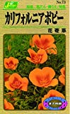 カネコ種苗 草花タネ073 カルフォルニアポピー 10袋セット