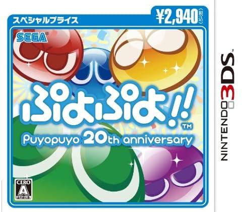 ぷよぷよ!!スペシャルプライス 3DS