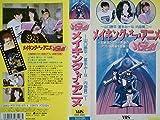 メイキング オブ アニメ 花平バズーカ[VHS]