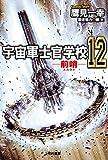 宇宙軍士官学校―前哨― 12 (ハヤカワ文庫 JA タ 10-16)