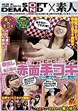 顔出し素人娘(うぶっこ)の赤面手コキぶっ飛びザーメン発射!! [DVD]