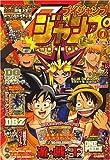 V (ブイ) ジャンプ 2008年 07月号 [雑誌]