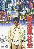 極道黒社会 RAINY DOG[DVD]