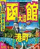 るるぶ函館 大沼'11 (るるぶ情報版 北海道 5)