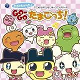 GO-GOたまごっち!(DVD付)