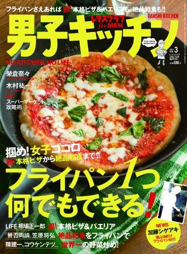 男子キッチン フライパン1つで何でもできる 2012年 6/27号 [雑誌]