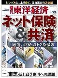 週刊 東洋経済 2013年 8/24号 [雑誌]