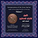 Interpretation of the Great Qur'an: Volume 1 [Arabic Edition]: Lights of Descending & Realities of Meaning Audiobook by Mohammad Amin Sheikho Narrated by Ahmed Alias Al-Dayrani