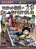 ロボット世界のサバイバル2 (かがくるBOOK—科学漫画サバイバルシリーズ)