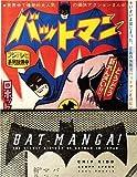 Bat-Manga! (Limited Hardcover Edition): The Secret History of Batman in Japan [BAT-MANGA (LIMITED HARDCOVER E]