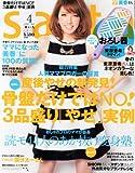 saita (サイタ) 2013年4月号