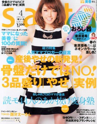saita (サイタ) 2013年 04月号 [雑誌]