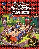 ディズニーキャラクターさがし絵本 ―アリスと不思議の国のABC― (FIND BOOK)