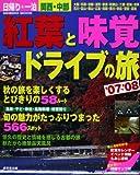 関西・中部紅葉と味覚ドライブの旅 '07~'08―日帰り・一泊 (SEIBIDO MOOK)