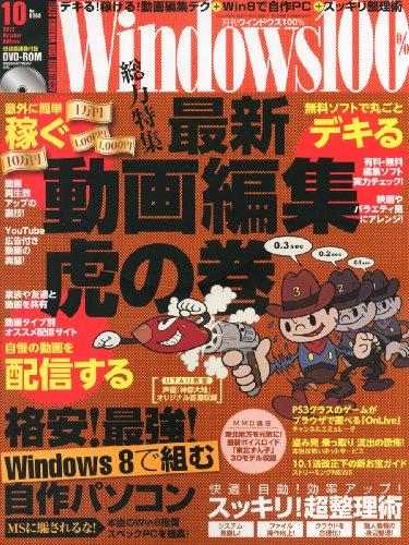 Windows 100% 2012年 10月号 [雑誌]