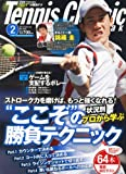 Tennis Classic Break (テニスクラシックブレイク) 2013年 02月号 [雑誌]