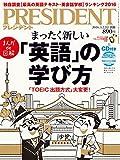 まったく新しい「英語」の学び方【CD付き】 (PRESIDENT (プレジデント) 2016年3/22号別冊)