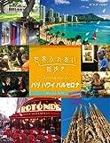 世界ふれあい街歩き スペシャルシリーズ Blu-ray BOX パリ ハワイ バルセロナ