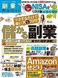 【完全ガイドシリーズ053】副業完全ガイド (100%ムックシリーズ)