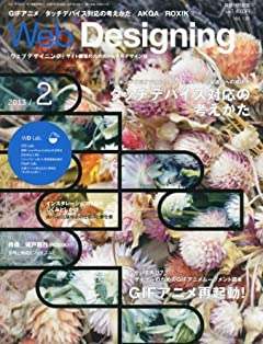 Web Designing (ウェブデザイニング) 2013年 02月号 [雑誌]