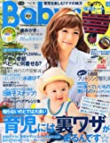 Baby-mo (ベビモ) 2013年 7月号