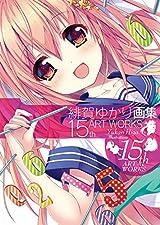 緋賀ゆかりのデビュー15周年記念画集が12月25日発売