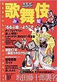 みる知る歌舞伎—どれから観る?厳選おすすめ71演目 歌舞伎座徹底ガイドで遊びつくそう
