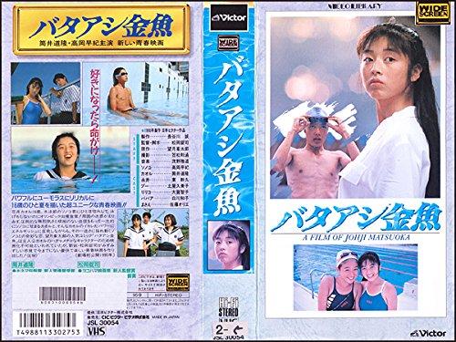 バタアシ金魚 [VHS]