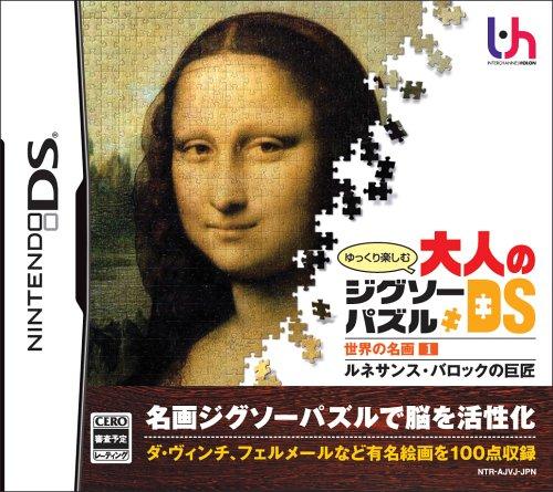 Yukkuri Tanoshimu Otona no Jigsaw Puzzle DS: Sekai no Meiga 1: Renaissance, Baroque no Kyoshou [Japan Import] - 1