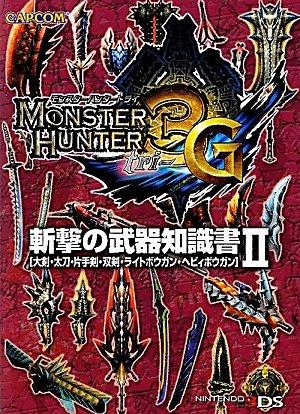 モンスターハンター3(トライ)G 斬撃の武器知識書〈2〉大剣・太刀・片手剣・双剣・ライトボウガン・ヘビィボウガン