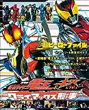 超ヒーローファイル 劇場版 仮面ライダー電王&キバ クライマックス刑事 (超全集)