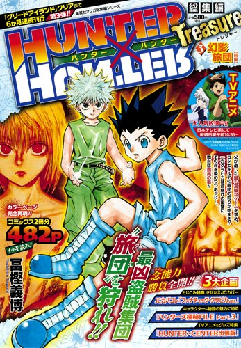 HUNTER×HUNTER総集編 Treasure 3 (HUNTER×HUNTER総集編)