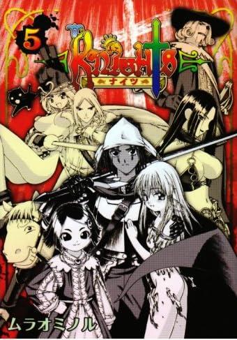 Knights 5 (電撃コミックス)