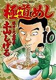 極道めし(10) (アクションコミックス)